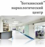 """""""Боткинский"""" наркологический центр"""