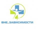 """Наркологический центр """"Вне зависимости"""""""