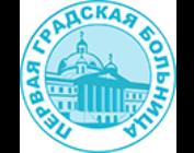 Городская клиническая больница № 1 имени Н. И. Пирогова