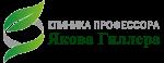 """Наркологическая клиника """"Якова Гиллера"""""""