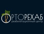 """Реабилитационный центр """"Орторехаб"""""""