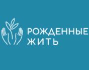 """Реабилитационный центр """"Рожденные жить"""""""